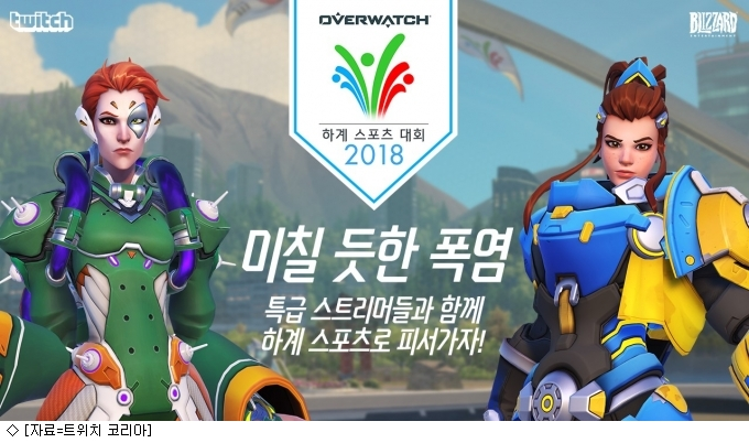 트위치, 오버워치 하계 스포츠 스트리머 대전 생방송