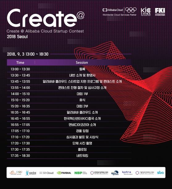 알리바바클라우드, 내달 스타트업 경진대회 개최