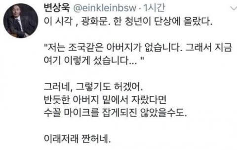 YTN 변상욱 앵커, 조국 후보자 비판한 청년에 '수꼴' 발언 논란 일파만파