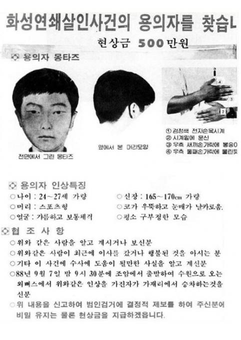 화성연쇄살인사건 용의자 특정, 정치권도 '촉각'
