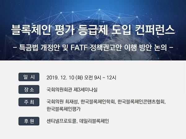 '블록체인 평가 등급제 도입 컨퍼런스' 12월10일 국회서 열려
