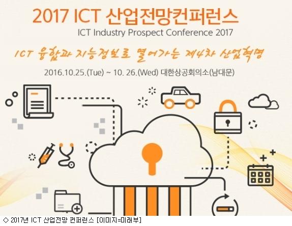 2017�� ICT 10�� �̽���?