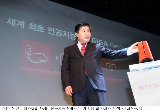 KT vs SKT '맞불'…국내 AI  '판 커진다'