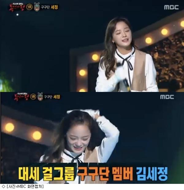 '복면가왕' 개미소녀 김세정…가창력 폭발