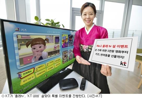 KT 올레tv 설맞이 ''취향 저격'' 파격할인 이벤트