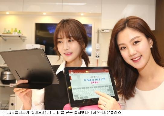 LGU+, 40만원대 태블릿 'G패드3 LTE' 출시