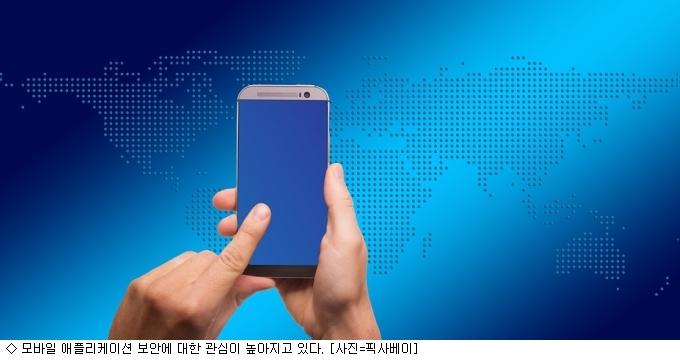 모바일 게임, 앱 보안시장 ''큰손'' 부상