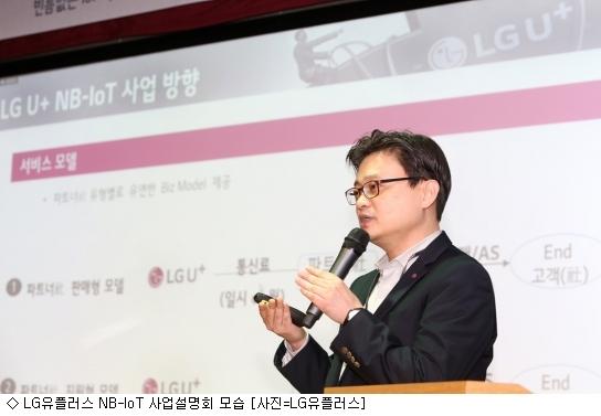 LG유플, IoT 전용망 중소벤처 생태계 조성 추진