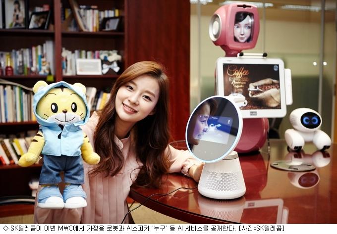 [MWC 2017] SK텔레콤, AI 로봇 공개