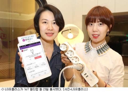 LG유플, 4개 가전 동시제어 ''IoT 멀티탭'' 출시