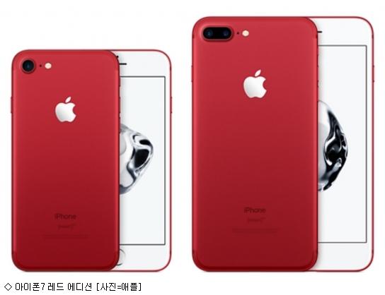 ''빨간 아이폰'' 이통 3사 동시 출시