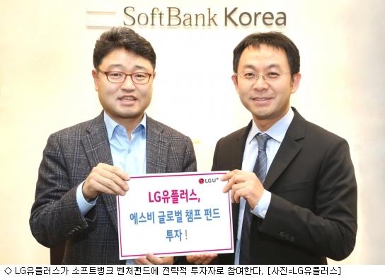 LG유플, 소프트뱅크 손잡고 IoT·AI 벤처 ''육성''