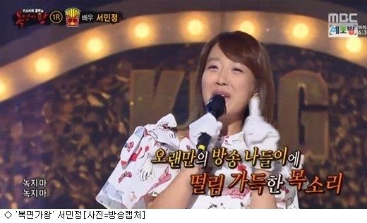 '복면가왕' 서민정, 10년만에 방송 출연 '반갑다'