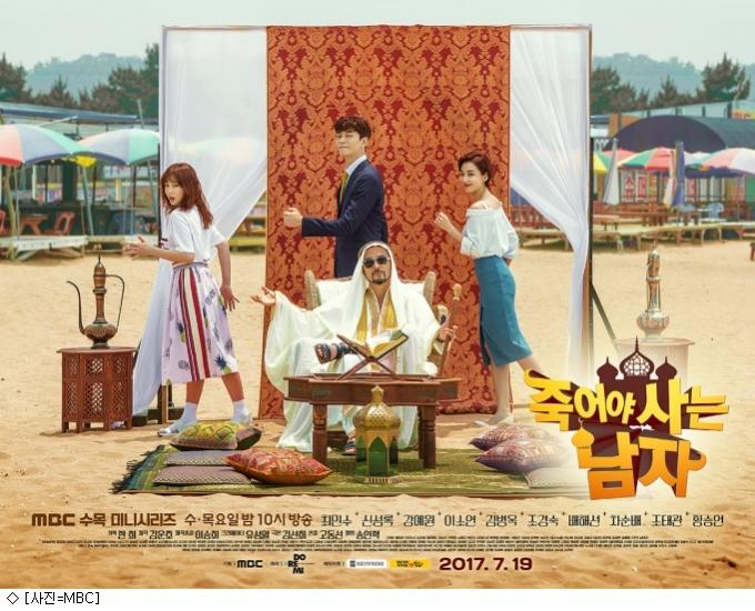 '죽사남', 최민수X신성록 대활약…승기 잡았다