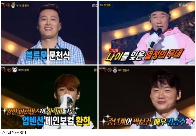 '복면가왕' 女가왕 탄생 가능성↑…남성들 고배