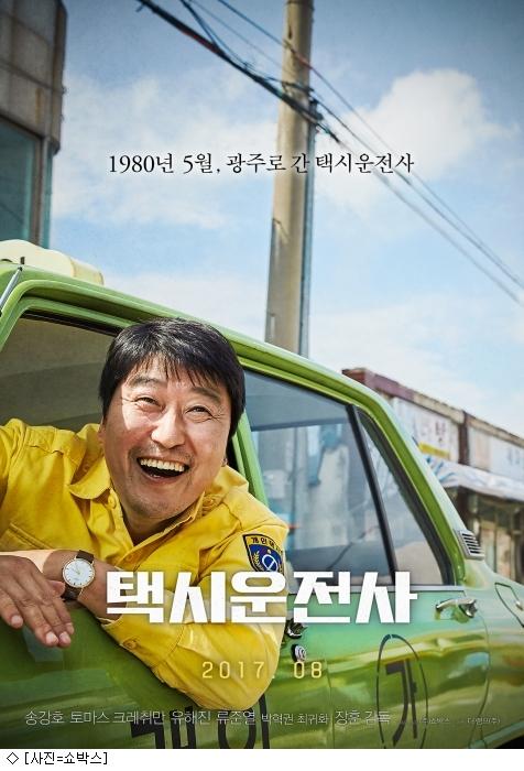 '택시운전사', 올해 첫 천만 축포 쐈다
