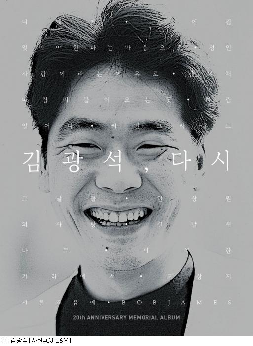 故김광석 아내 서해순, '뉴스룸' 나온다