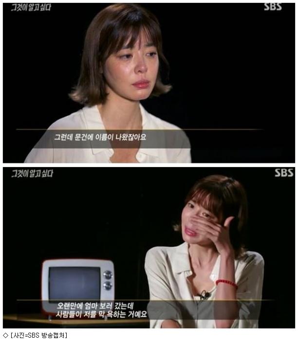 'MB 블랙리스트' 김규리