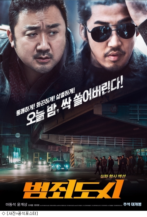 '범죄도시', 韓 청불 흥행7위 '신세계' 넘는다