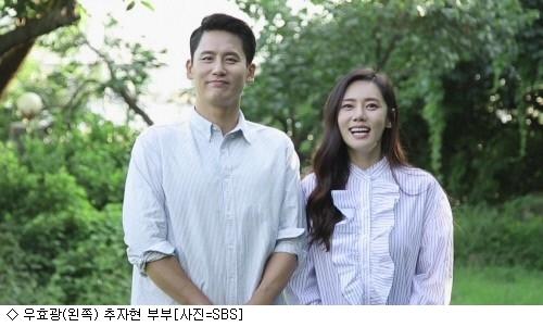 추자현·우효광