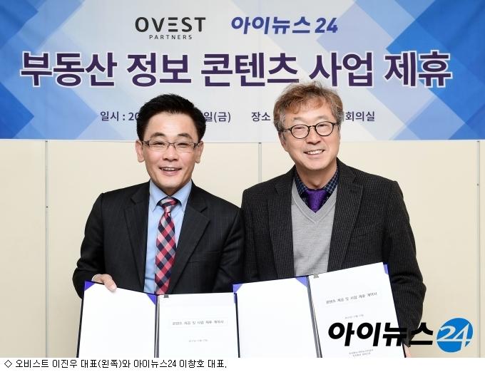 아이뉴스24-오비스트, 부동산 콘텐츠 제휴
