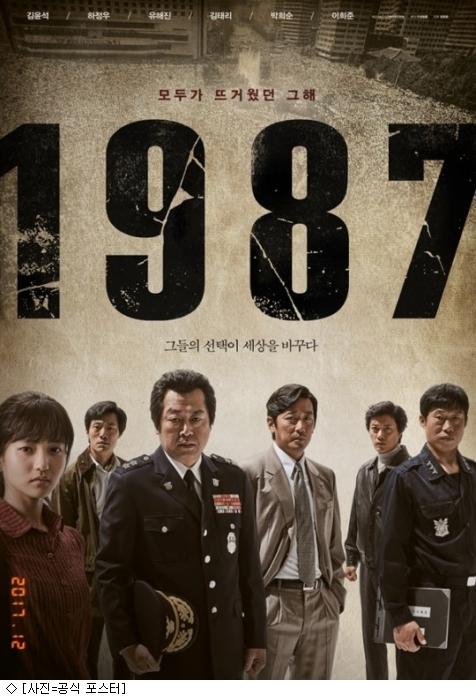 [리뷰]'1987', 역사는 진보한다