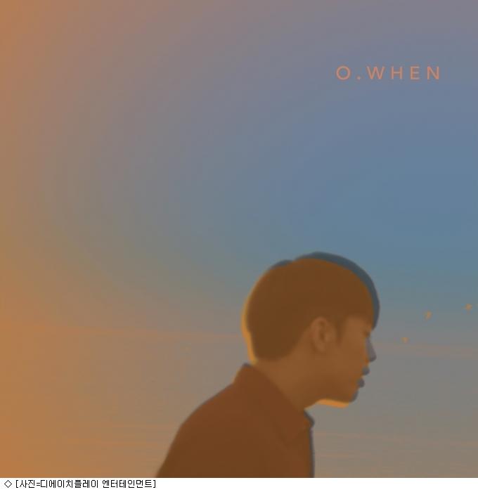 오왠, 11일 신곡 '콜 미 나우' 발표…가을 감성 발라드