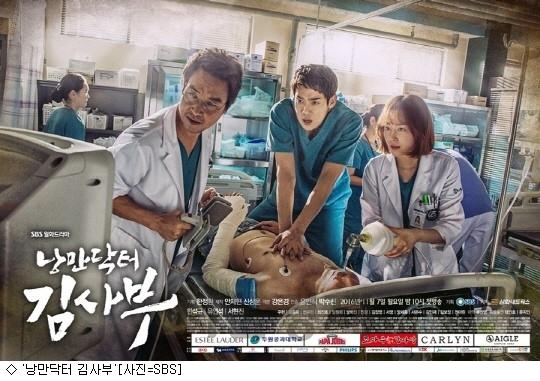 """'낭만닥터 김사부', 번외편 방송 확정…""""성원에 보답"""""""