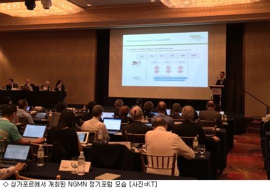 KT, NGMN서 5G 글로벌 기술표준 반영계획 발표