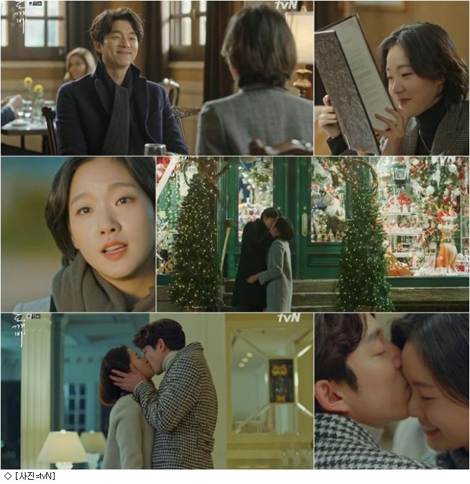 '도깨비' 김고은, 공유 기억했다…뜨거운 재회 키스