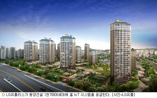 LG유플, 동양건설 평택·세종 1천750세대 홈 IoT 공급