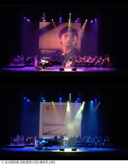 요시마타 료, 내한 공연 성료…깊은 감동 선사