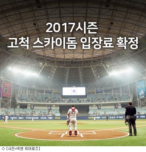 넥센, 2017시즌 고척 스카이돔 입장료 확정