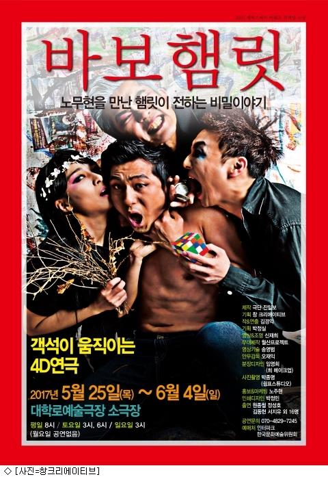 故 노무현 모티브…연극 '바보햄릿', 크라우드 펀딩 진행