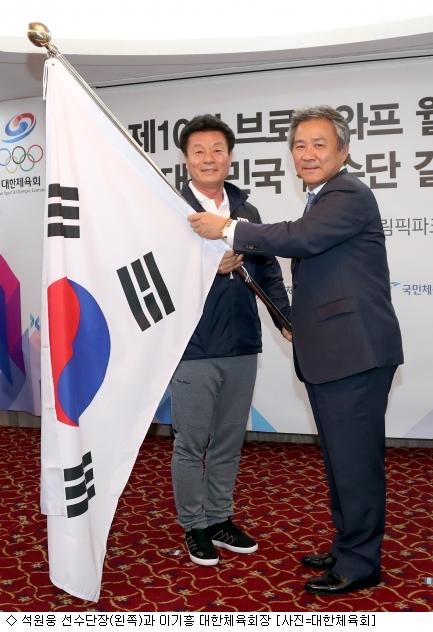 대한체육회, 브로츠와프 월드게임 선수단 결단식 개최