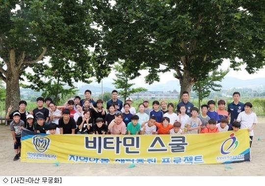 아산, 초등생들과 축구로 무더위 극복