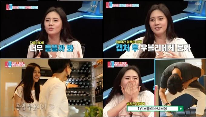 """'동상이몽2', 우효광은 청소광…서장훈 """"내 스타일"""""""