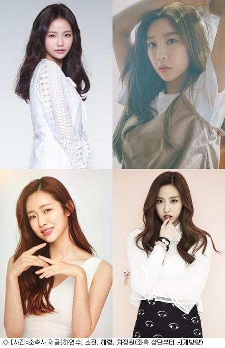 하연수X소진X해령, 웹드라마 호흡…'프듀2' 박성우 합류