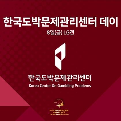 넥센, 8일 LG전 '한국도박문제관리센터 데이' 이벤트