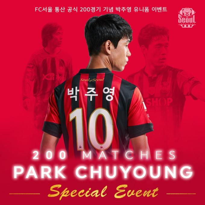 FC서울, 박주영 200경기 출장 기념 유니폼 이벤트