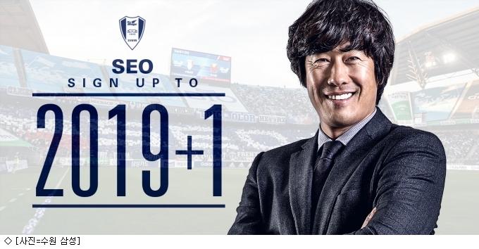 수원, 서정원 감독과 2019년까지 계약…1년 옵션 포함