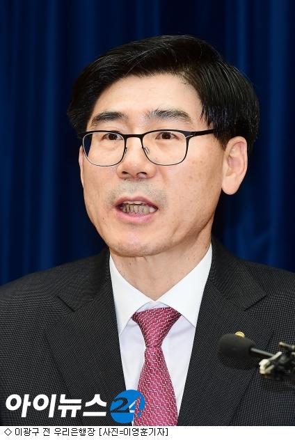 '우리은행 채용비리' 연루 이광구 전 행장, 구속영장 기각