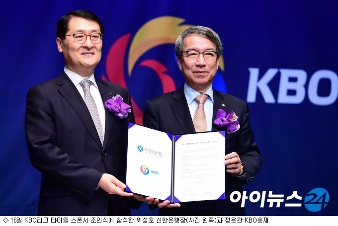 '3년 240억' 신한은행, 은행권 최초 KBO리그 스폰서