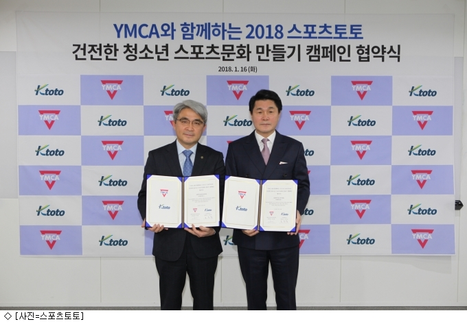 케이토토, YMCA와 '2018 스포츠토토 건전한 청소년 스포츠 문화 만들기' 캠페인 협약 체결