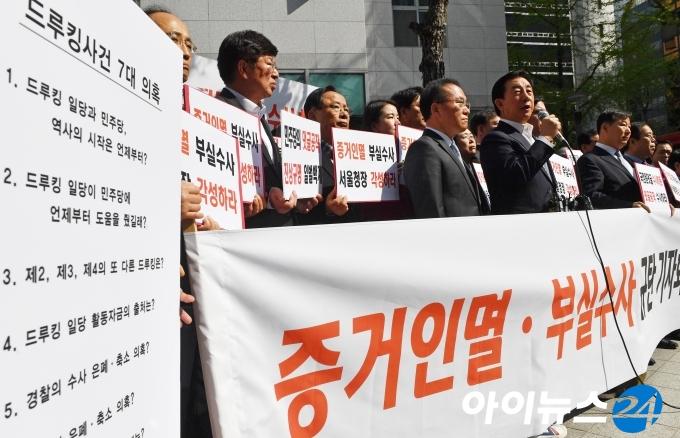 [포토]자유한국당, '서울지방경찰청 앞 비상 의원총회'