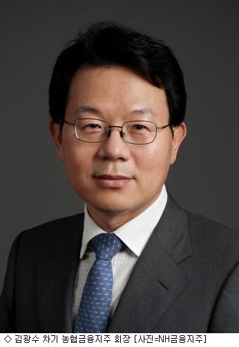 김광수 前 FIU 원장, 농협금융지주 차기 회장 내정