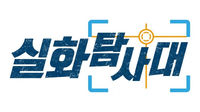 신동엽X오상진X이재윤, MBC '실화탐사대' MC 발탁