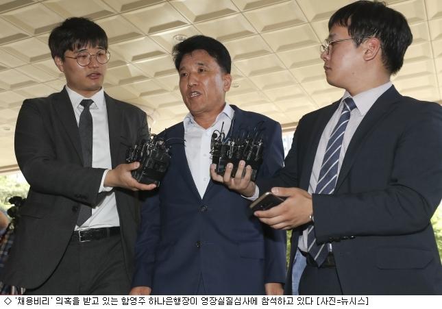 은행권 채용비리 38명 기소···김정태·윤종규 불기소