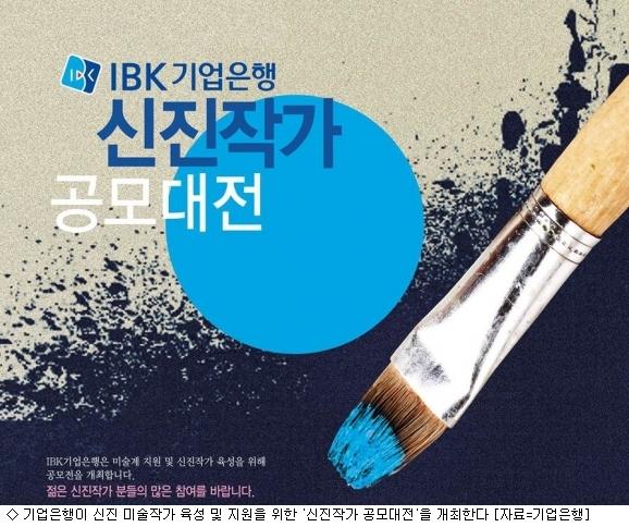 기업은행, 미술작가 육성 위한 '신진작가 공모대전' 개최