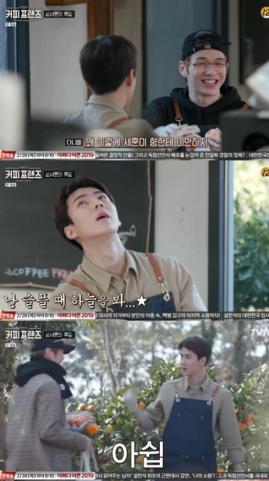 '커피프렌즈' 엑소 세훈X강다니엘X남주혁, 매장 밝힌 꽃미모 '꽃보다 알바생'